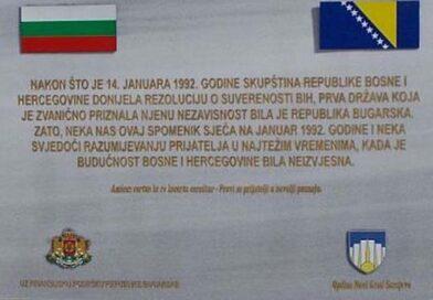 """Православна """"браћа"""" Бугари"""