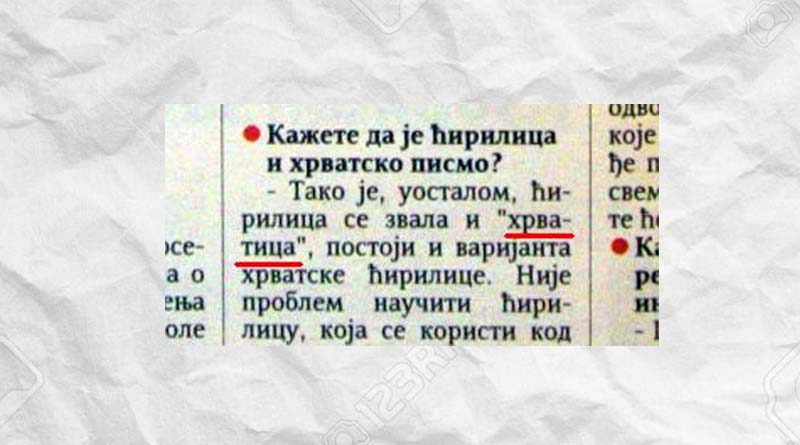 Srbica ili hrvatica?